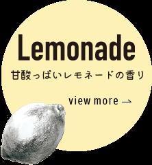 甘酸っぱいレモネードの香り