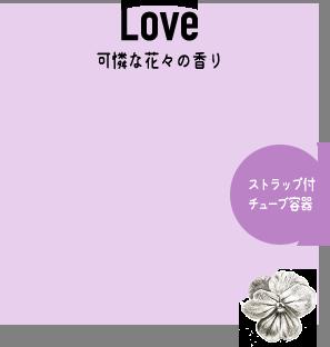 Love 可憐な花々の香り