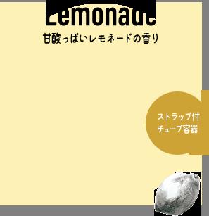 Lemonade 甘酸っぱいレモネードの香り