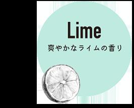 Lime 爽やかなライムの香り