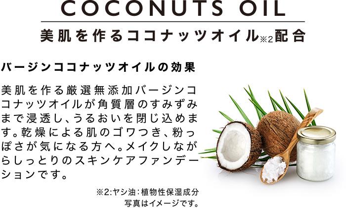 美肌を作るココナッツオイル配合