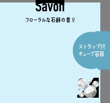 Savon フローラルな石鹸の香り