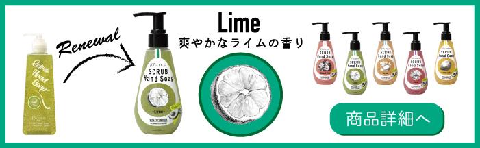 爽やかな香りの、LIME