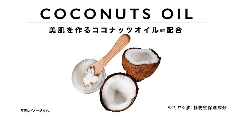 バージンココナッツオイルでスキンケアも